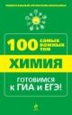 Химия. 100 самых важных тем